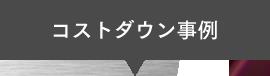 コストダウン事例